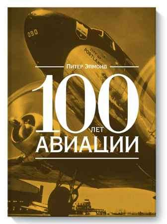 """Купить Питер Элмонд Книга """"100 лет авиации"""" (твердый переплет)"""