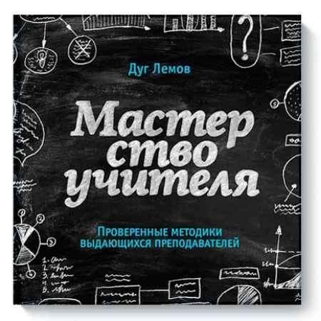 """Купить Дуг Лемов Электронная книга """"Мастерство учителя"""""""