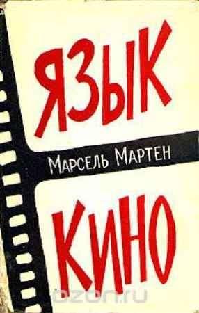 Купить Марсель Мартен Язык кино