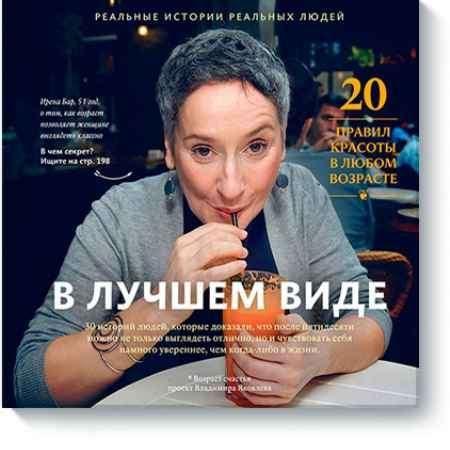 """Купить Владимир Яковлев Книга """"В лучшем виде. 30 историй людей, которые доказали, что после пятидесяти можно не только выглядеть отлично, но и чувствовать себя намного увереннее, чем когда-либо в жизни"""" (твердый переплет)"""