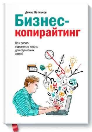 """Купить Денис Каплунов Книга """"Бизнес-копирайтинг. Как писать серьезные тексты для серьезных людей"""" (твердый переплет)"""