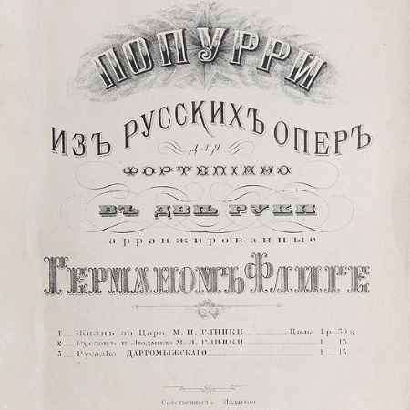 Купить М.И.Глинка, Даргомыжский Попурри из русских опер для фортепиано в две руки, аранжированные Германом Флиге