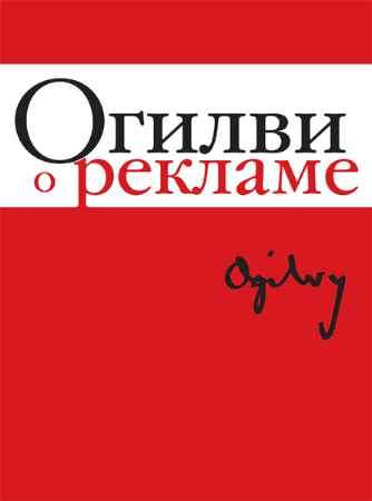 """Купить Дэвид Огилви Книга """"Огилви о рекламе"""" (мягкая обложка)"""