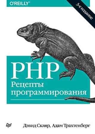 Купить PHP. Рецепты программирования. 3-е изд.