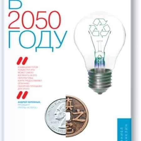 """Купить Джон Эндрюс,Дэниел Франклин Электронная книга """"Мир в 2050 году"""""""