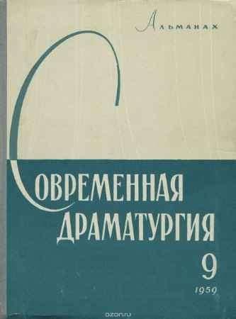 Купить Современная драматургия. Альманах, №9, 1959