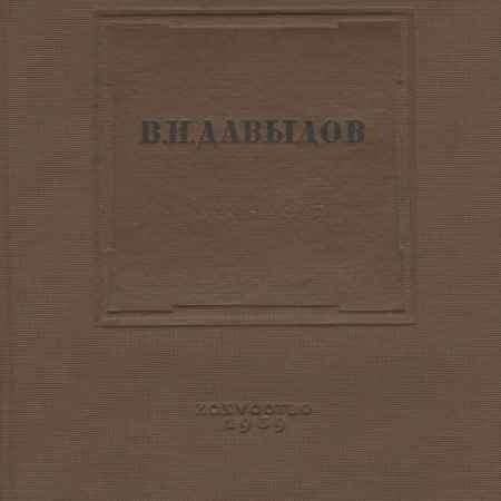 Купить А. Брянский В. Н. Давыдов. 1849-1925. Жизнь и творчество