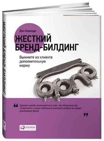 """Купить Дэн Кеннеди Книга """"Жесткий бренд-билдинг. Выжмите из клиента дополнительную маржу"""" (суперобложка)"""