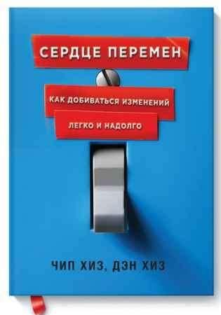 """Купить Чип Хиз,Дэн Хиз Книга """"Сердце перемен. Как добиваться изменений легко и надолго"""" (твердый переплет)"""