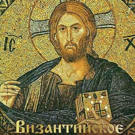 Купить Византийское искусство