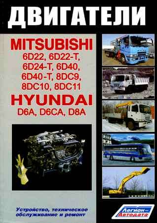 Купить Двигатели MITSUBISHI 6D22, 6D24, 6D40, 8DC9T, 8DC10, 8DC11 / HYUNDAI D6A, D6CA, D8AY, D8AX дизель (978-5-88850-387-4)