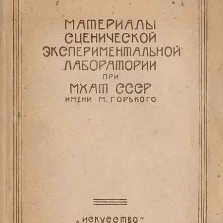 Купить Материалы сценической экспериментальной лаборатории при МХАТ СССР имени М. Горького