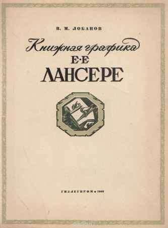 Купить Лобанов В.М. Книжная графика Е. Е. Лансере