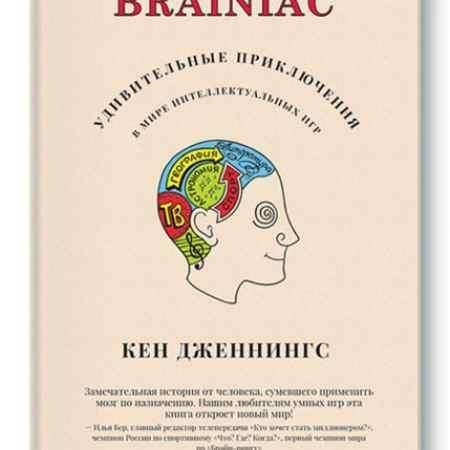 """Купить Кен Дженнингс Электронная книга """"Brainiac"""""""