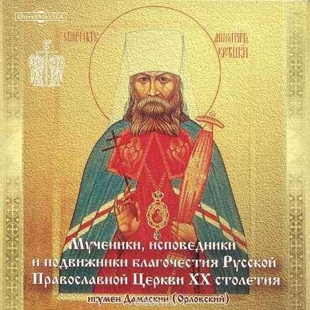 Купить Мученики, исповедники и подвижники благочестия Российской Православной Церкви ХХ столетия