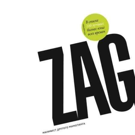 """Купить Марти Ньюмейер Книга """"Zag. Манифест другого маркетинга"""" (интегральный переплет)"""