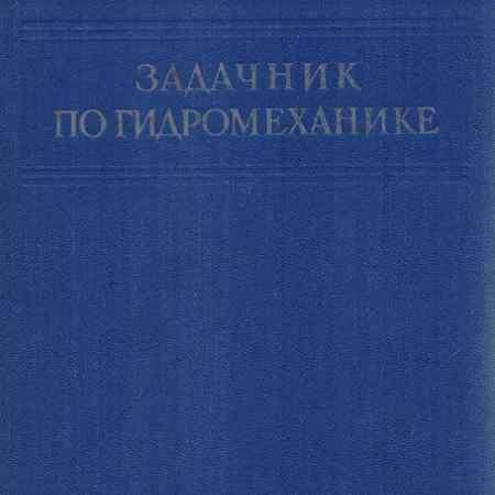 Купить Сиротина Г.Н., И.С. Ерлыкина Задачник по гидромеханике