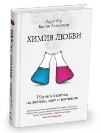 """Купить Ларри Янг,Брайан Александер Книга """"Химия любви. Научный взгляд на любовь, секс и влечение"""""""
