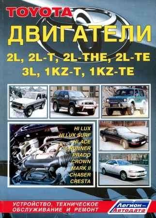 Купить Двигатели TOYOTA 2L, 2L-T, 2L-THE, 2L-TE, 3L, 1KZ-T, 1KZ-TE (5-88850-101-8)