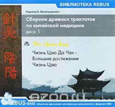 Купить Сборник древних трактатов по китайской медицине. Диск 1. Версия 2.0