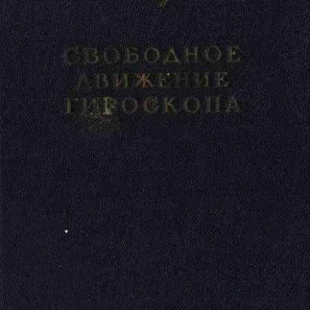 Купить Окунев Б. Н. Свободное движение гироскопа