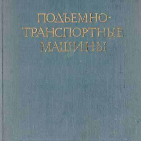 Купить Александров М. П. Подъемно-транспортные машины