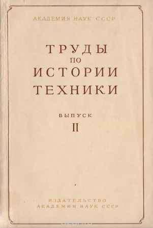 Купить Самарин А.М. Труды по истории техники. Выпуск II