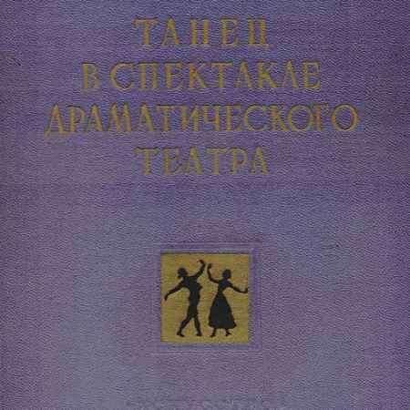 Купить Кристерсон Х. Танец в спектакле драматического театра