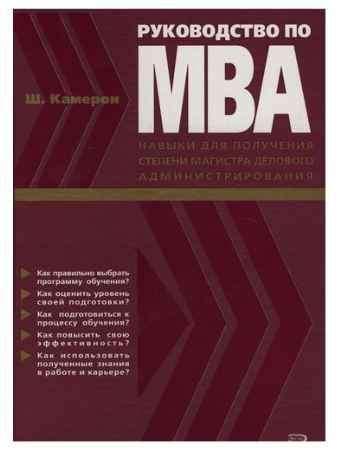 Купить Шейла Камерон КНИЖНЫЙ СТОК: Руководство по МВА. Навыки для получения степени магистра  делового администрирования