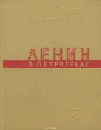 Купить Александр Попов Ленин в Петрограде. Апрель-Октябрь 1917 года