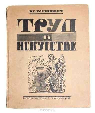 Купить Рабинович И. Труд в искусстве. Из библиотеки Э. Голлербаха