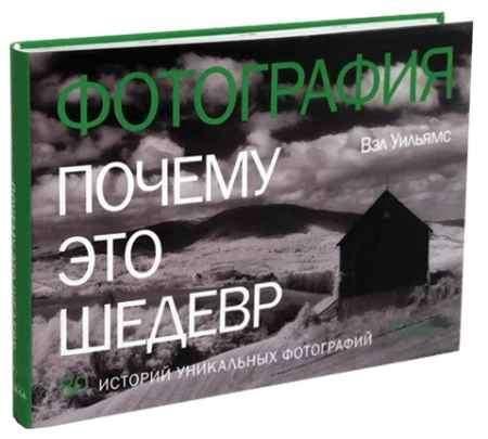"""Купить Вэл Уильямс Книга """"Фотография. Почему это шедевр"""""""