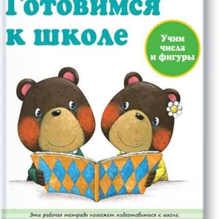 """Купить KUMON Книга """"Готовимся к школе. Учим числа и фигуры. Рабочая тетрадь KUMON"""" (от 4 до 5 лет)"""