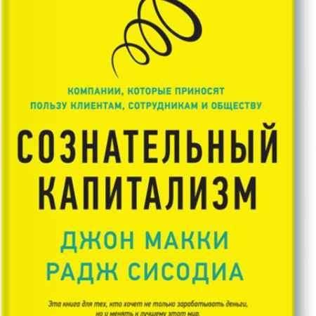 """Купить Джон Макки,Радж Сисодиа Книга """"Сознательный капитализм. Компании, которые приносят пользу клиентам, сотрудникам и обществу"""" (интегральный переплет)"""