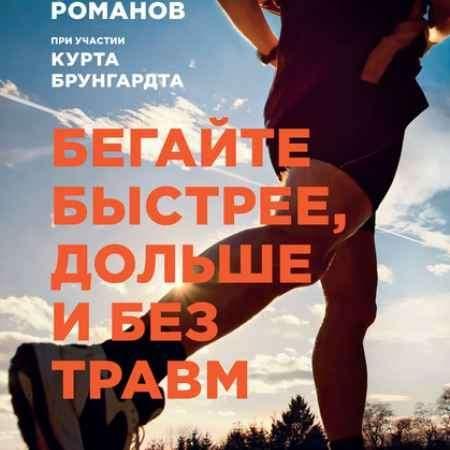 """Купить Электронная книга """"Бегайте быстрее, дольше и без травм"""""""