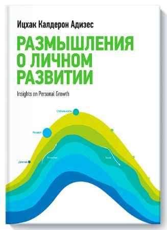 """Купить Ицхак Адизес Книга """"Размышления о личном развитии"""" (мягкая обложка)"""