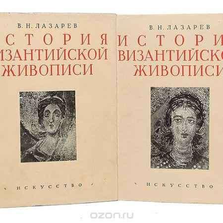 Купить В. Н. Лазарев История византийской живописи в 2 томах (комплект из 2 книг)