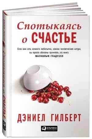 """Купить Дэниел Гилберт Книга """"Спотыкаясь о счастье"""" (твердый переплет)"""