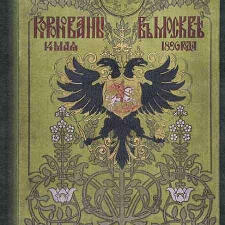 Купить Коронационный сборник 14 мая 1896 года. Том 2