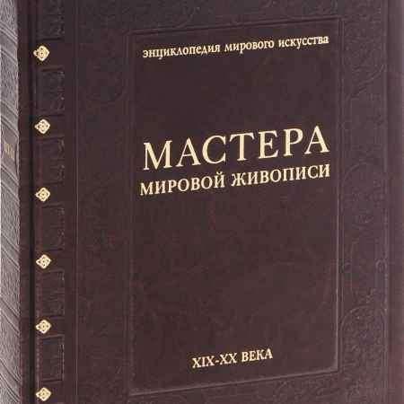 Купить Мастера мировой живописи XIX-XX века (эксклюзивное подарочное издание)