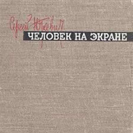 Купить Сергей Юткевич Человек на экране