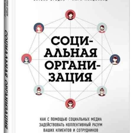 """Купить Брэдли Энтони Книга """"Социальная организация. Как с помощью социальных медиа задействовать коллективный разум ваших клиентов и сотрудников"""" (твердый переплет)"""