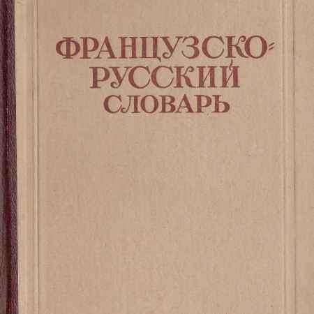 Купить Французско-русский словарь