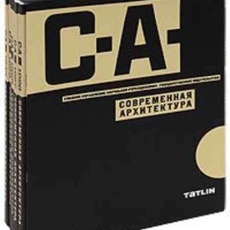 Купить Современная архитектура 1926-1930 (комплект из 6 книг)