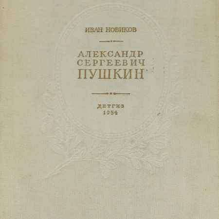 Купить Иван Новиков Александр Сергеевич Пушкин