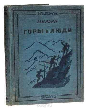Купить М. Ильин Горы и люди. Рассказы о перестройке природы