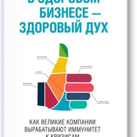 """Купить Рич Карлгаард Книга """"В здоровом бизнесе - здоровый дух. Как великие компании вырабатывают иммунитет к кризисам"""" (интегральный переплет)"""
