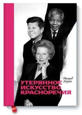 """Купить Ричард Доуиз Книга """"Утерянное искусство красноречия"""" (твердый переплет)"""