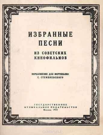 Купить Избранные песни из советских кинофильмов
