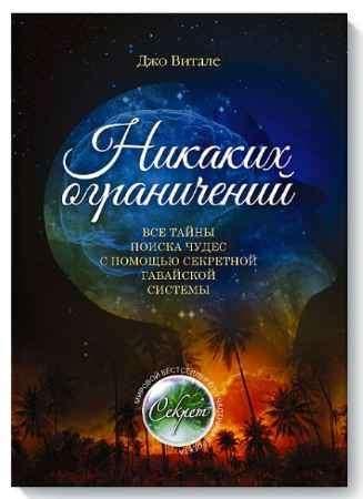 """Купить Джо Витале Книга """"Никаких ограничений. Все тайны поиска чудес с помощью секретной гавайской системы"""" (твердый переплет)"""